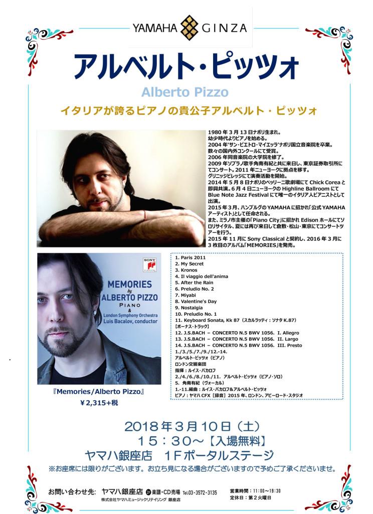 Yamaha Ginza Concert